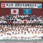 Mundial de Imabari, Japao